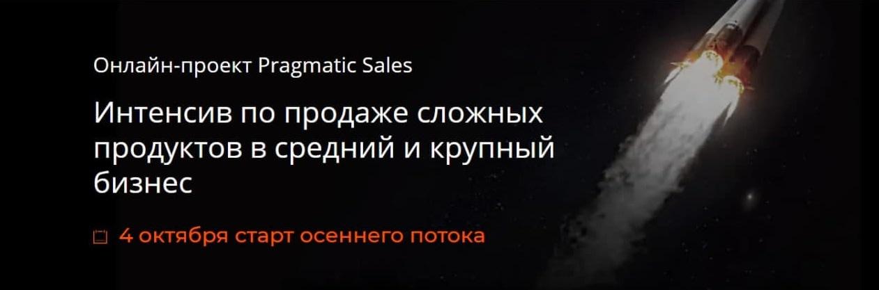 интенсив по продаже сложных продуктов старт октябрь 2021